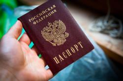 Паспорт для предотвращения задержания